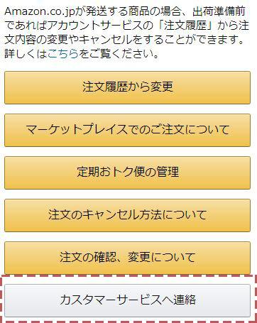 住所 amazon 変更 後 注文