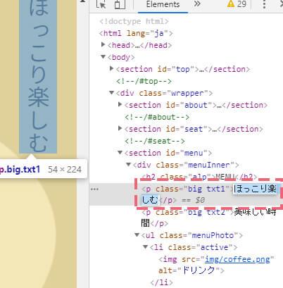 htmlの一部書き換え