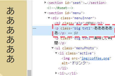 htmlを一部書き換え