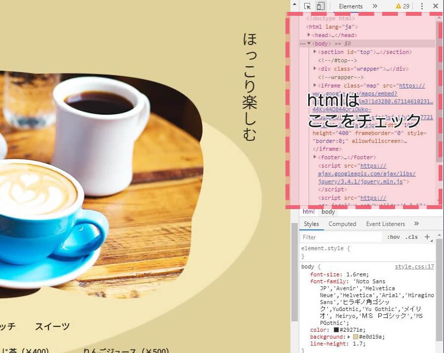 htmlは ここをチェック